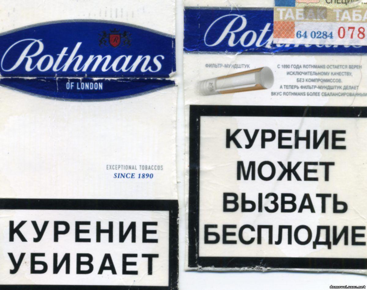 Rothmans сигареты из англии купить купить оптом табачные изделия в москве